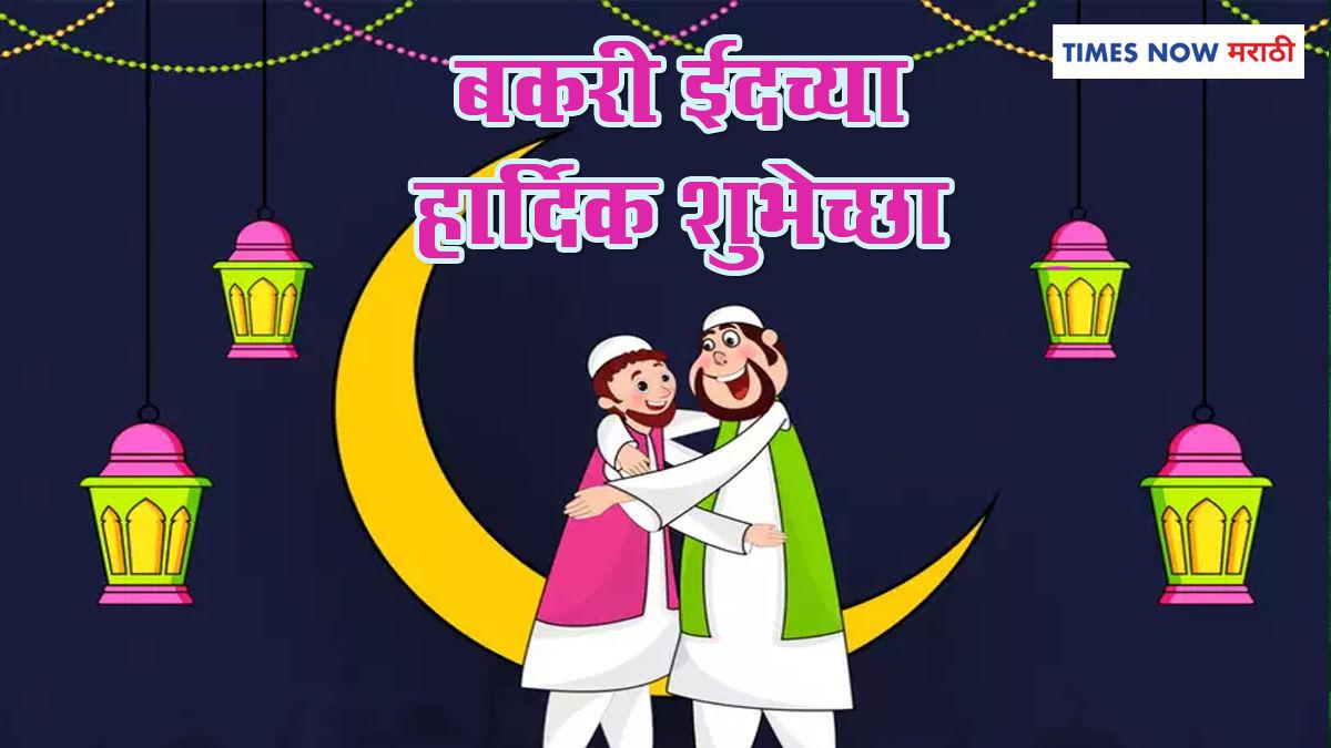 Bakrid 2021 HD Marathi Images 5