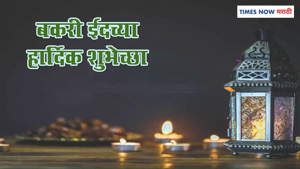 Bakrid 2021 HD Marathi Images 3