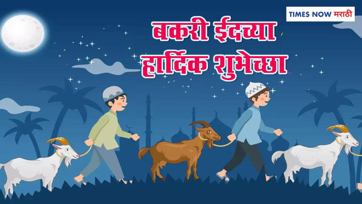 Bakrid 2021 HD Marathi Images 1
