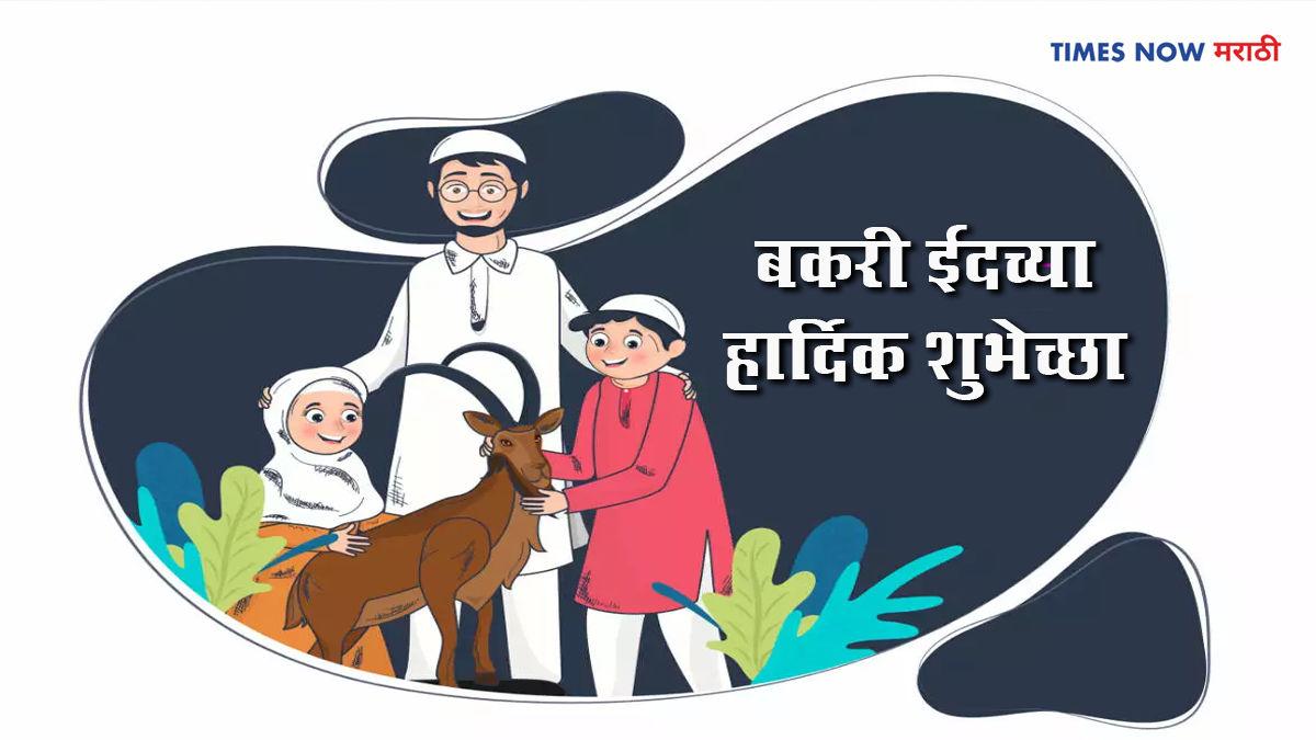 Bakrid 2021 HD Marathi Images