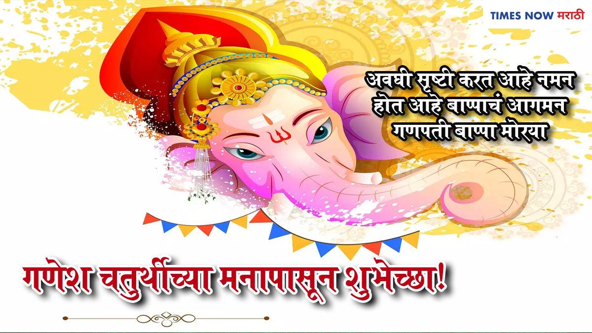 Happy Ganesh Chaturthi 2021 Marathi Wishes