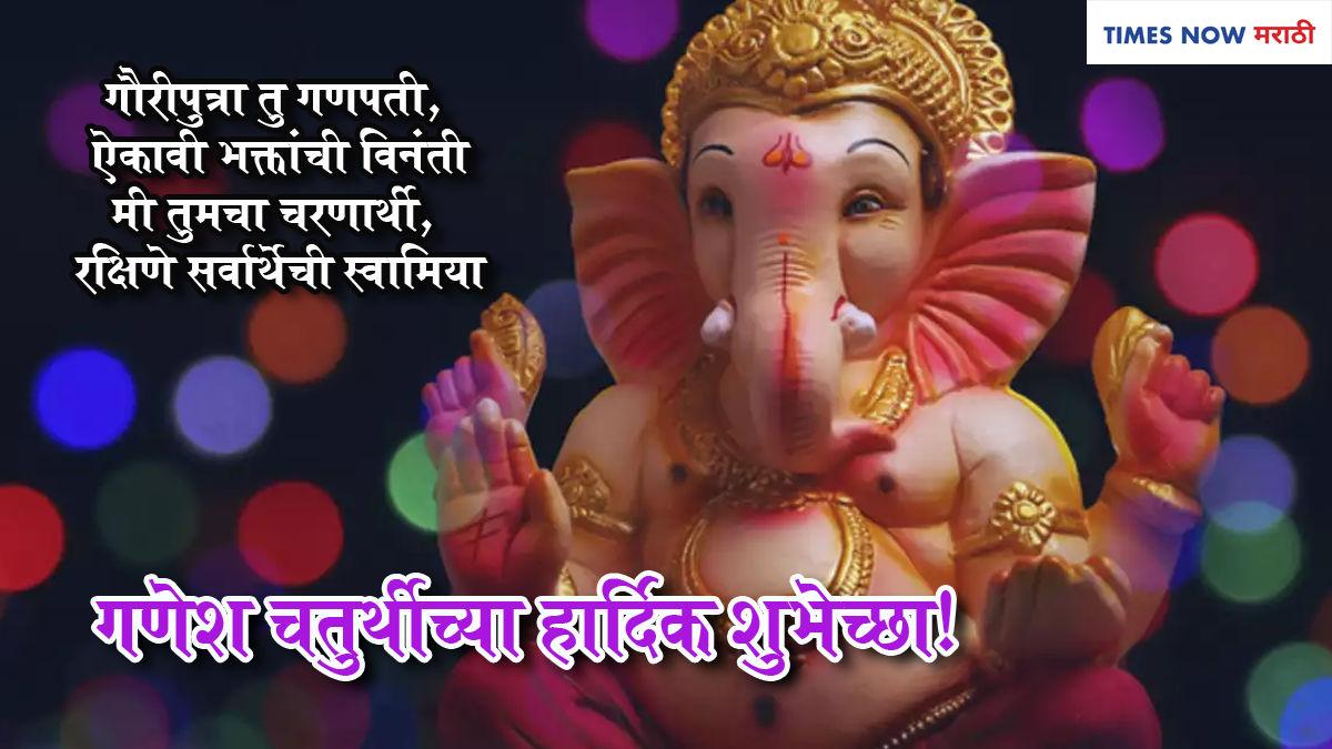 Happy Ganesh Chaturthi 2021 Marathi Wishes 1