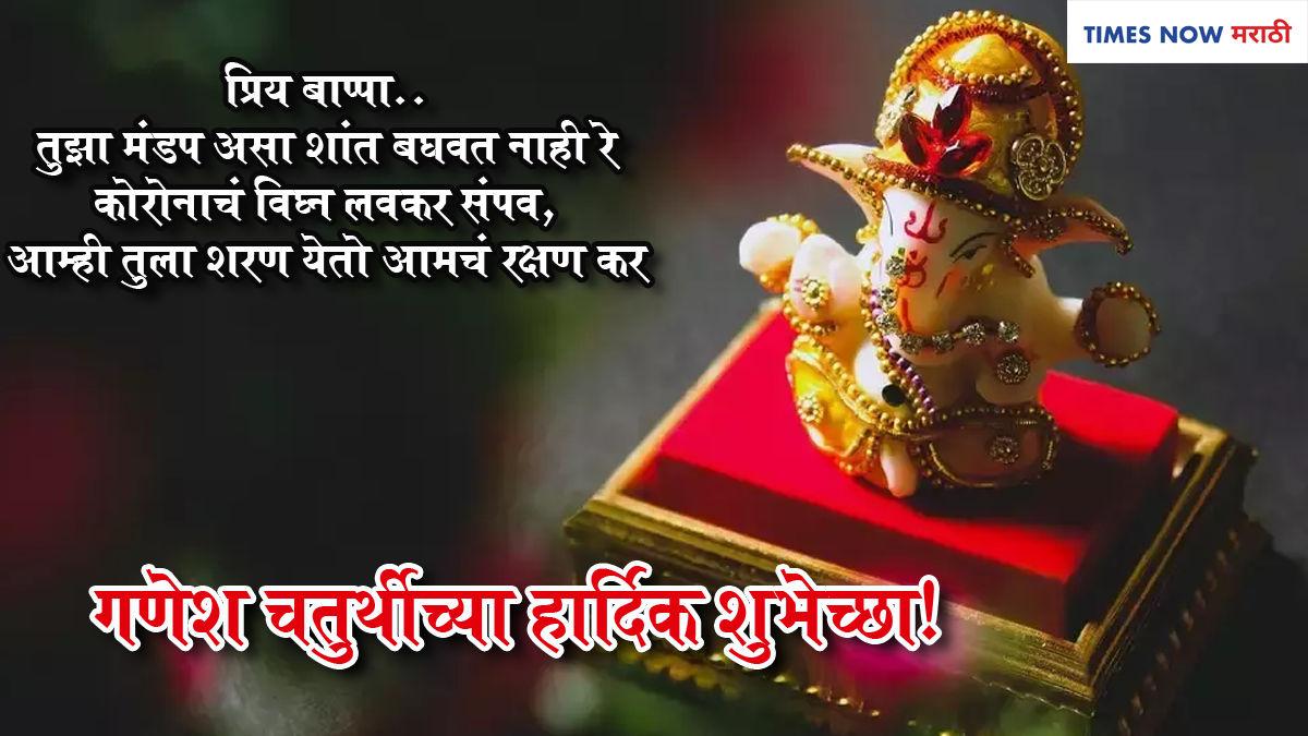 Happy Ganesh Chaturthi 2021 Marathi Wishes 2