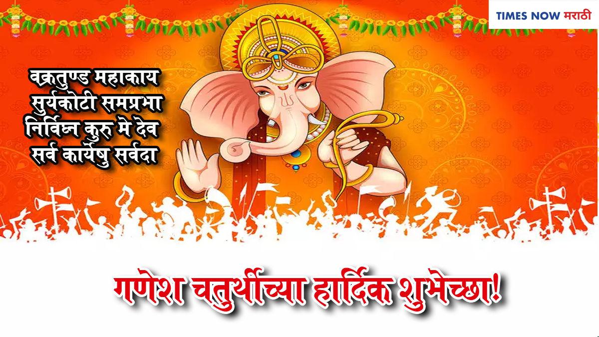Happy Ganesh Chaturthi 2021 Marathi Wishes 3
