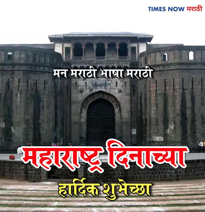 Maharashtra day whatsapp facebook status