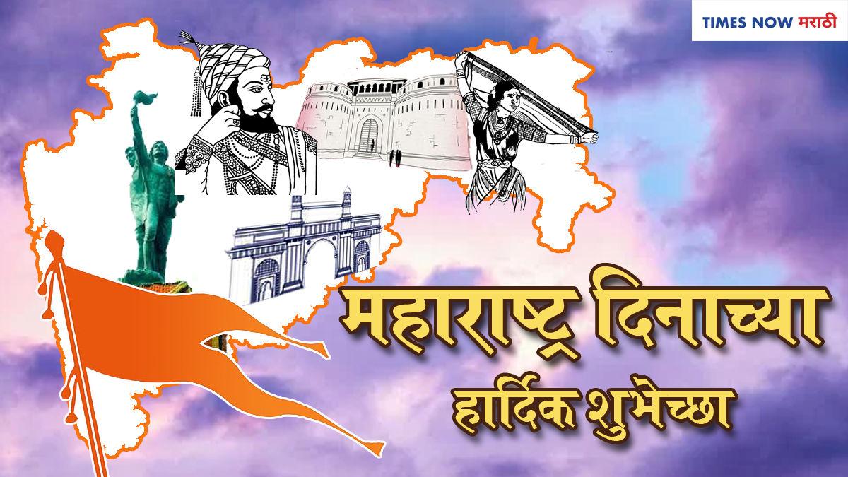 Maharashtra day HD Images