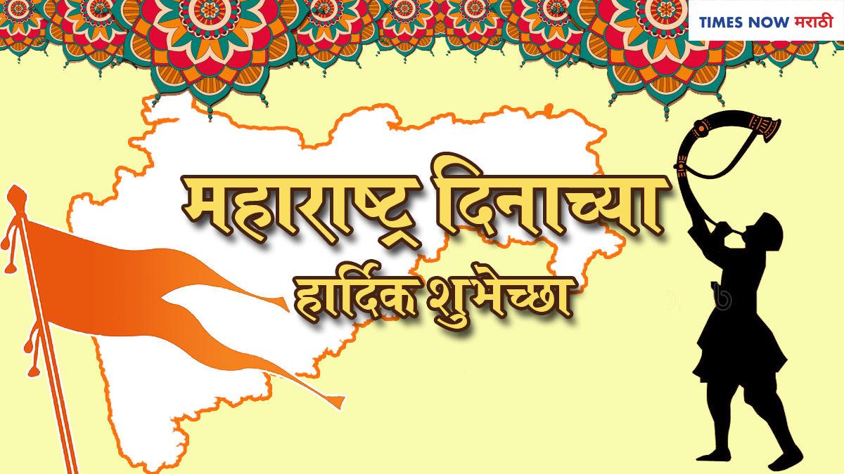 Maharashtra day Massages
