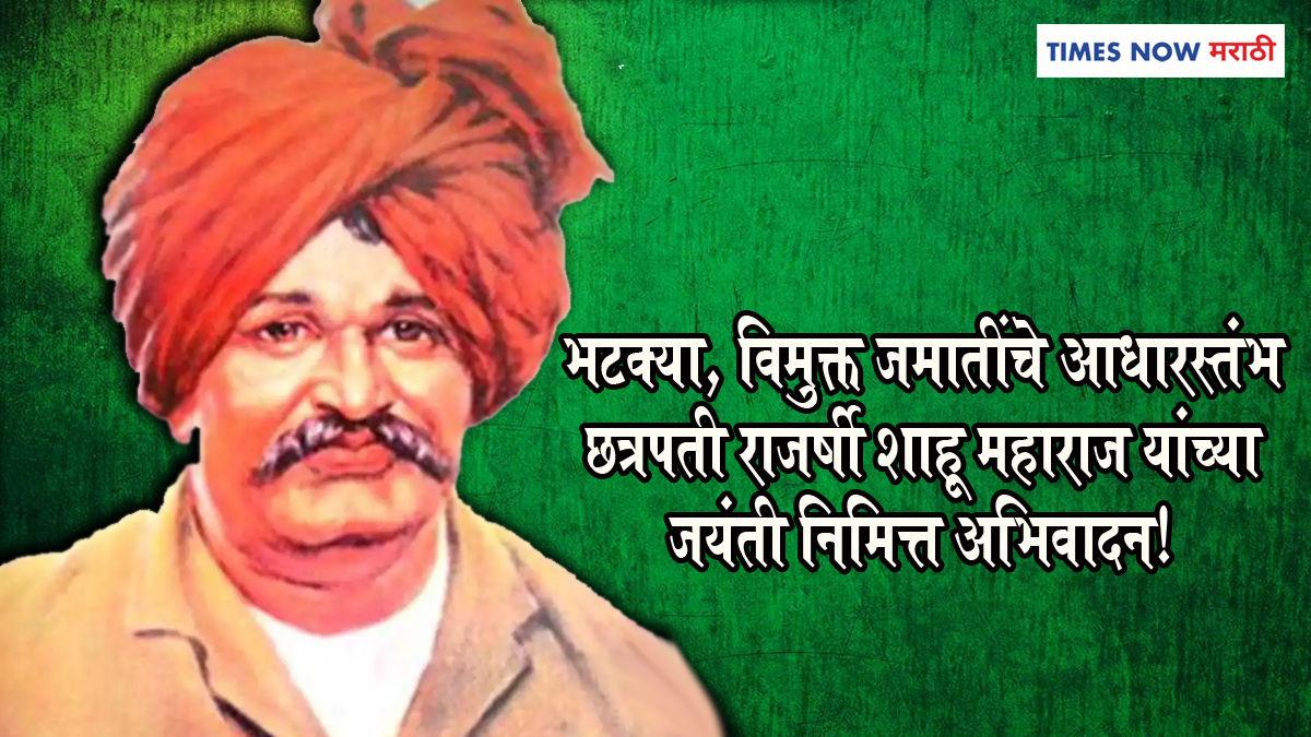Shahu Maharaj Jayanti 2021 marathi wishes 1