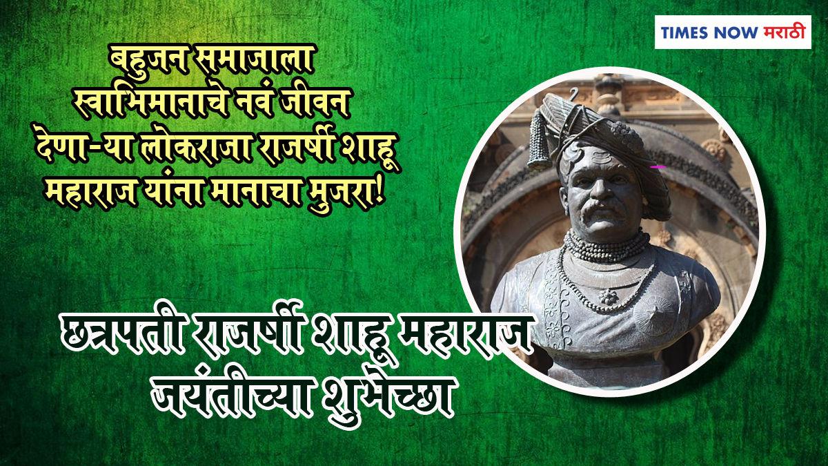 Shahu Maharaj Jayanti 2021 marathi wishes 2
