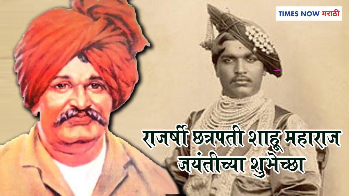 Shahu Maharaj Jayanti 2021 marathi wishes 4