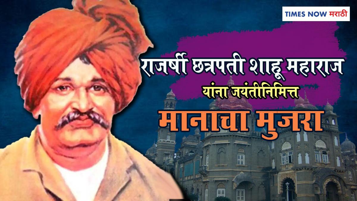 Shahu Maharaj Jayanti 2021 marathi wishes 3