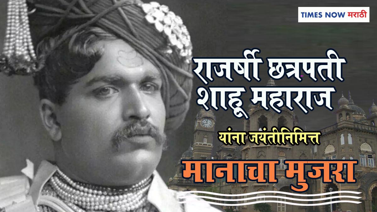 Shahu Maharaj Jayanti 2021 marathi wishes 5