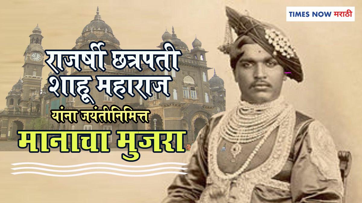 Shahu Maharaj Jayanti 2021 marathi wishes 6