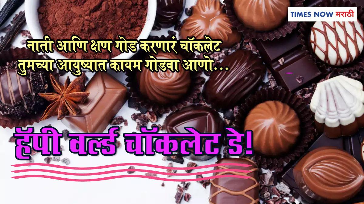 World chocholate day 2021 marathi message