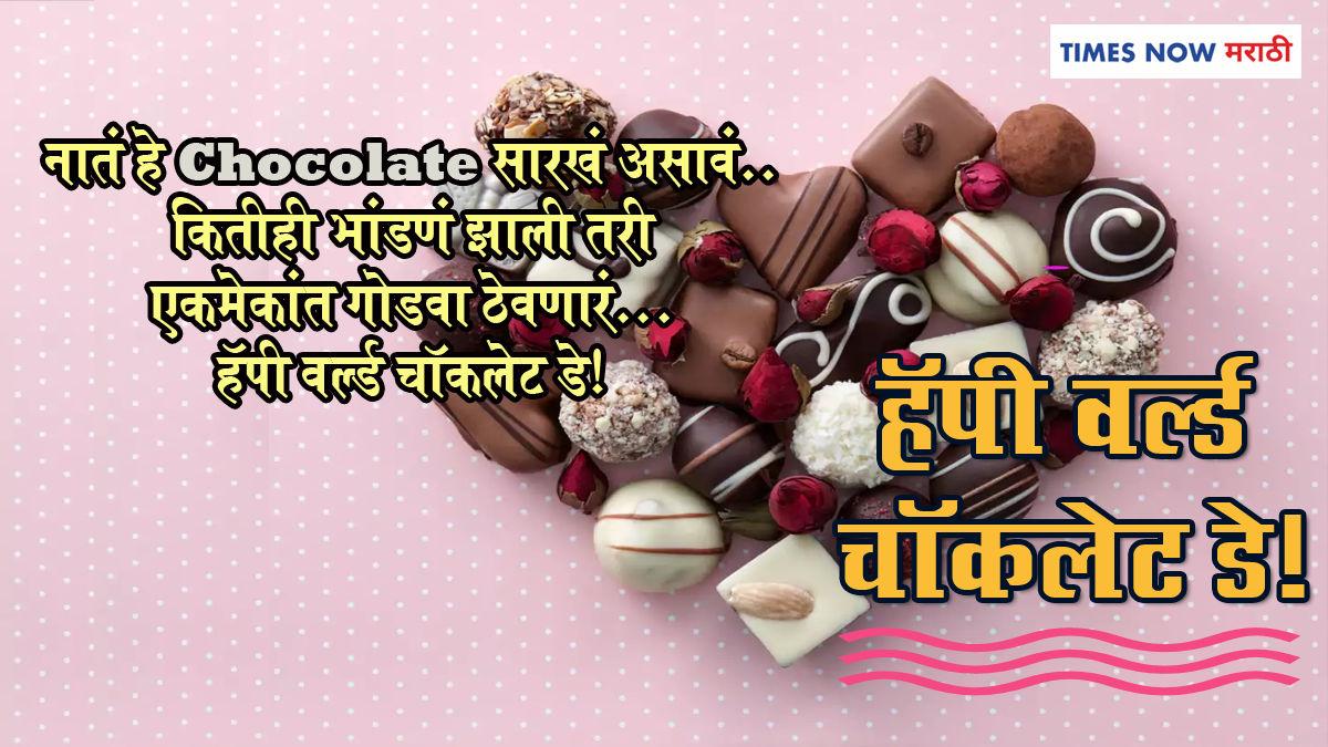 World Chocolate Day 2021 Wishes in marathi 1