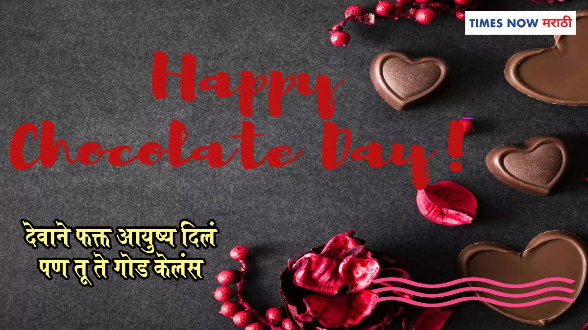 World chocholate day 2021 marathi message 4