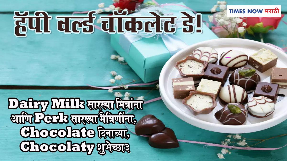 World chocholate day 2021 marathi message 3