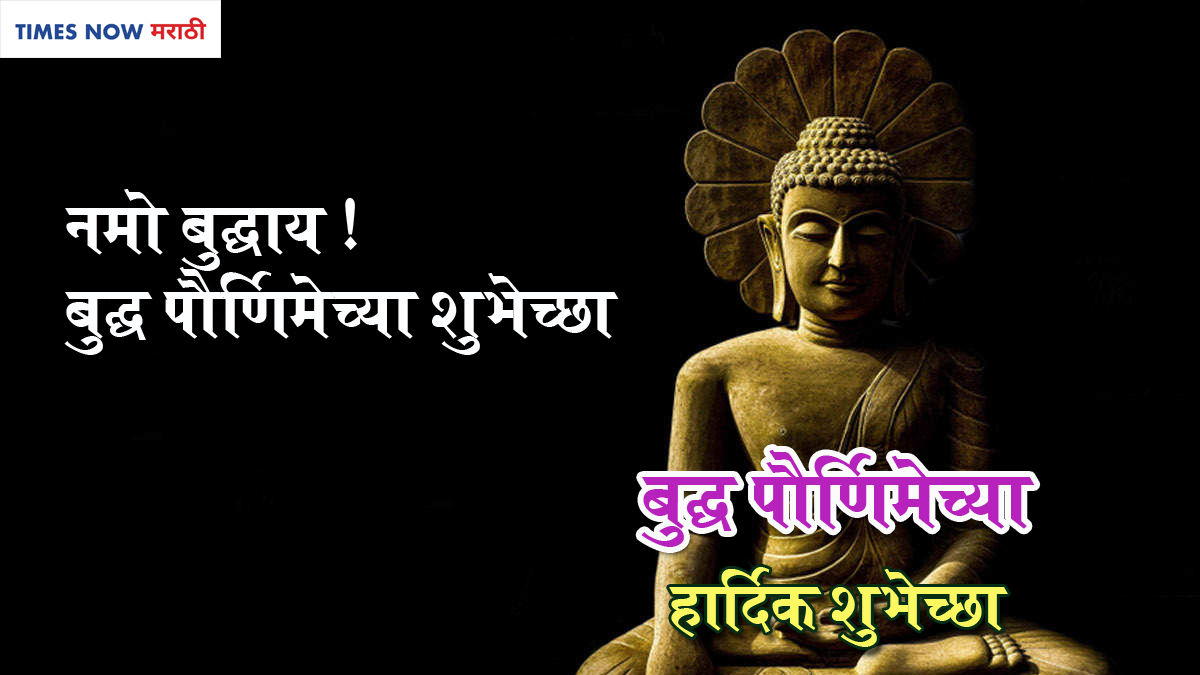 buddha Purnima marathi Message