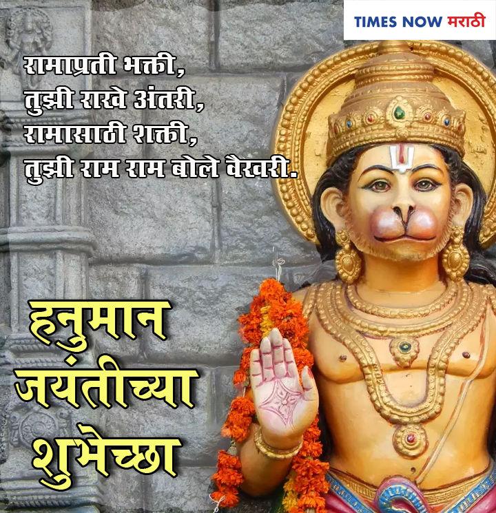 hanuman jayant