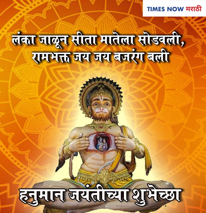 hanuman jayanti whatsapp facebook status