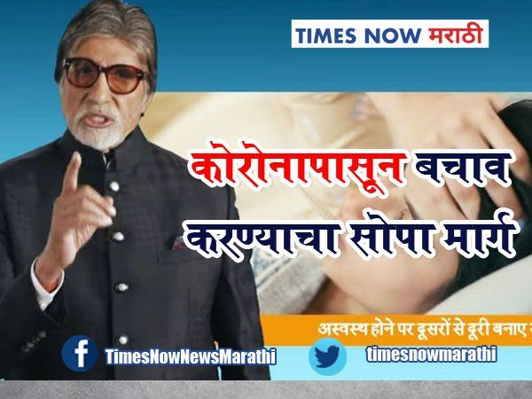 amitabh bachchan explained easy way to avoid corona virus see video