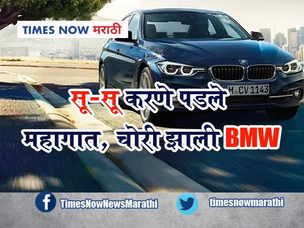 noida news miscreants fled away with a bmw car after the man driving it pulled up to urinate crime news in marathi tcri 33