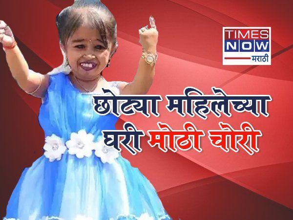 world s shortest woman  jyoti amge s house burgled in nagpur case registered crime news in marathi google newsstand