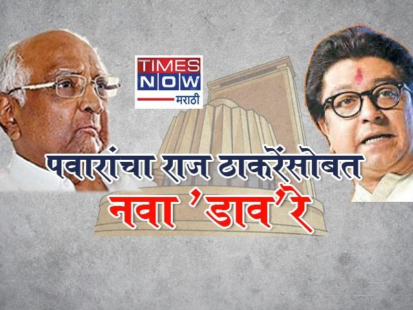 discussion that mns will get a seat in the maharashtra vikas aaghadi cabinet