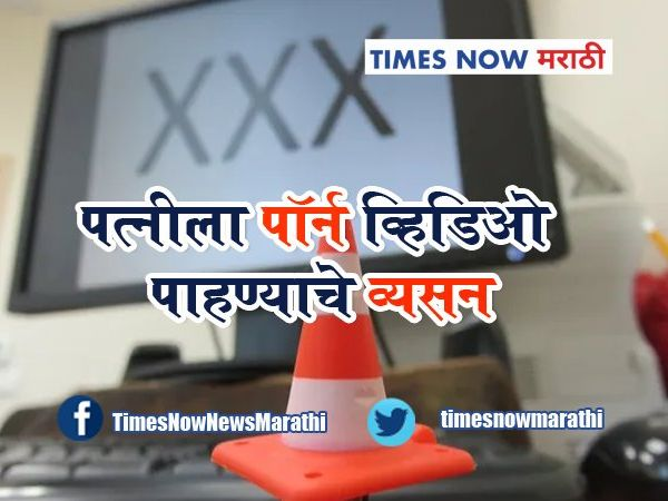 doctor forces husband to watch porn enact scenes he finds her sex videos online sex news in marathi crime tcrim 1