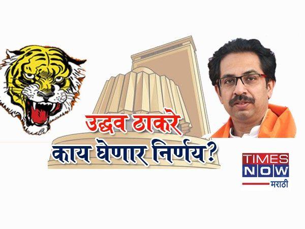 uddhav thackeray shiv sena mla meeting 22nd november 2019 big decision bjp congress ncp maharashtra vidhan sabah election news