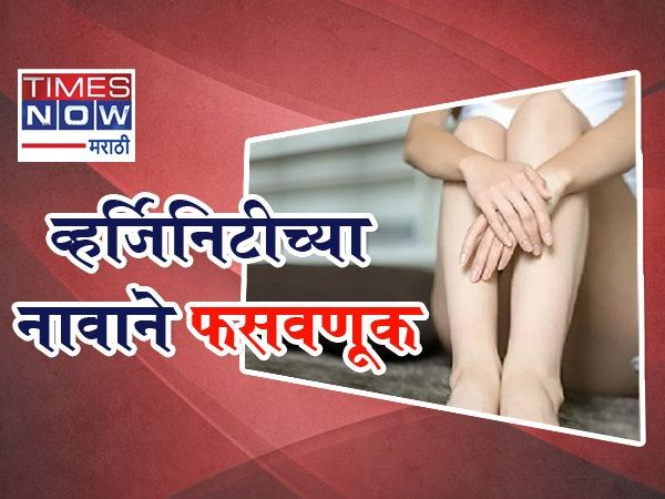 british doctors and clinics accused cashing secret virginity repair surgery Crime news in marathi