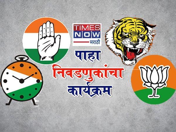 maharashtra election announced zp nagpur akola washim dhule nandurbar panchayat samiti check full schedule