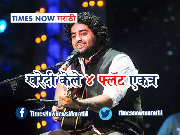 singer arijit singh bought four flats in mumbai worth rs 9 crore bollywood news in marathi tent 1