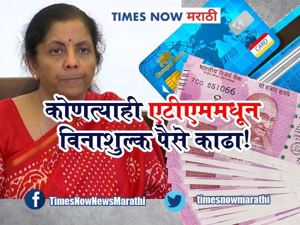 debit card holders who withdraw cash from any bank's atm can do it free of charge