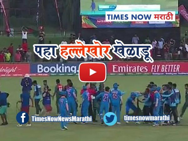 everybody was in a shock icc to take bangladeshs behaviour very seriously strict action expected viral video cricket news in marathi tspo 1
