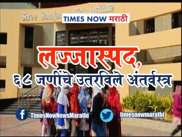 gujarat news girl students asked to remove underwears to prove they are not in periods crime news in marathi tcri 1