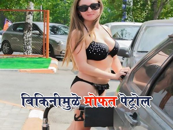 petrol pump offering free petrol to customers on coming in bikini viral news in marathi google newsstand
