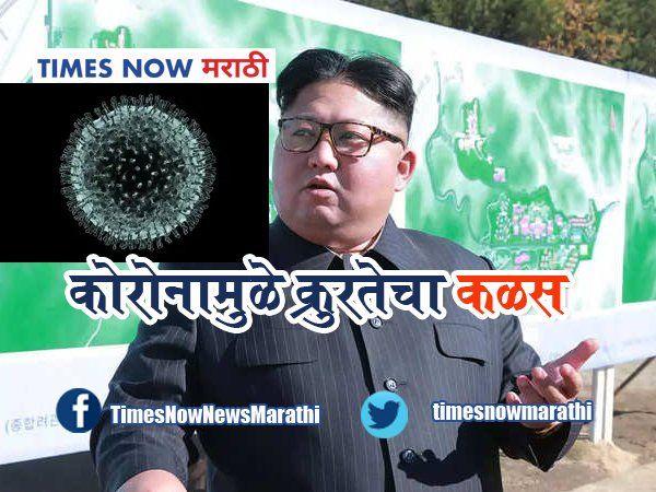 coronavirus fear north koreas kim jong un shot the officer who returned from china international news in marathi tcor 1