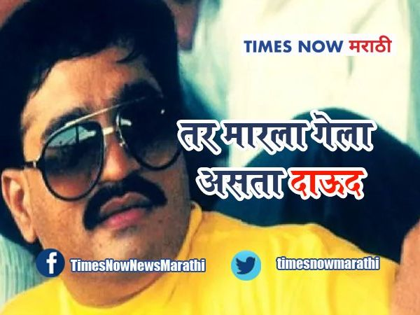 so underworld don dawood ibrahim would have been killed in 1998 because of this man escaped crime news in marathi