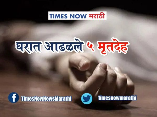 mysterious deaths in delhi the bodies of husband wife and three children found at home in bhajanpura crime news in marathi tcrim 34