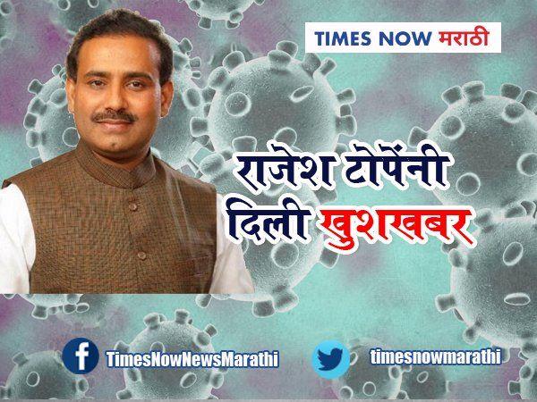 coronavirus patient discharge good news rajesh tope maharshtra