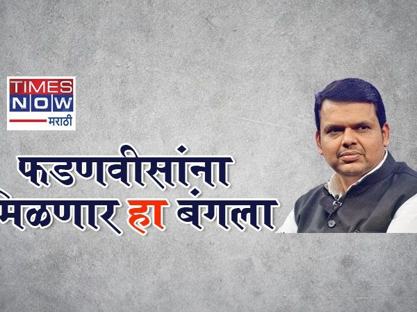 Former Maharashtra CM and Leader of Opposition in Maharashtra Assembly Devendra Fadnavis allotted Sagar bungalow as official residence