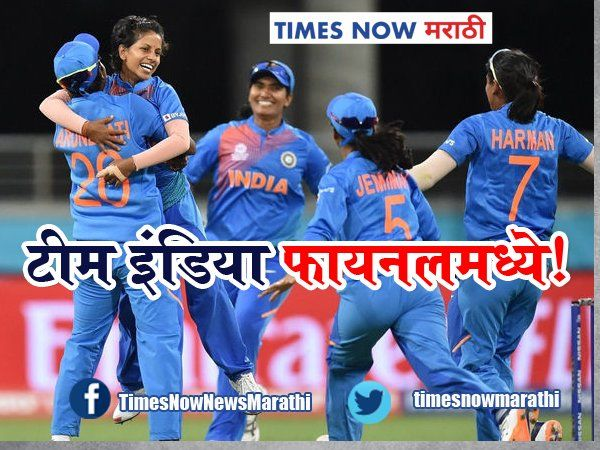 ind vs eng semifinal is called off due to rain india make it to their maiden t20 worldcup final