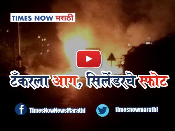 tanker fire osmanabad solapur highway explosion cylinder shut traffic accident news in marathi tosm 12