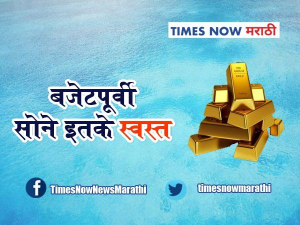 gold price down by rs 131 silver up by 89 on 31 january business news in marathi tbus 44