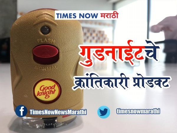 goodkinght gold flash most powerful liquid vapourise in india business news in india