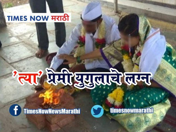 viral video girl and boy get married in jalana virral news in marathi