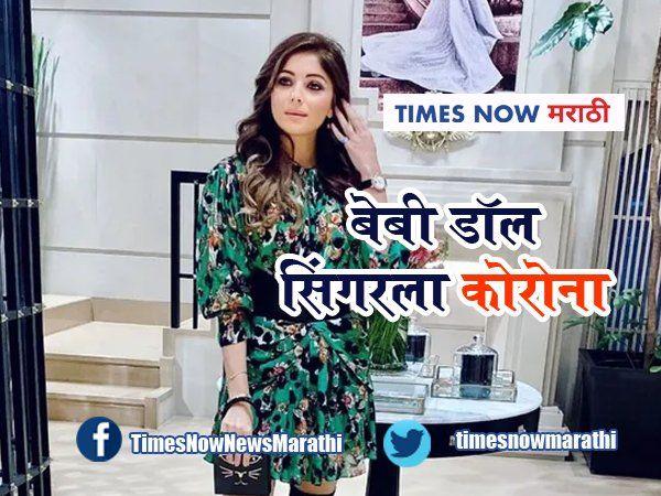 kanika kapoor bollywood playback singer tested corona positive birthday party outbreak health news in marathi
