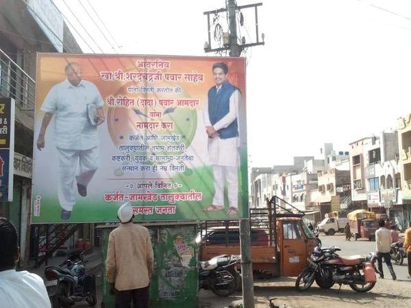 pawar saheb make minister to rohit pawar a banner flashed in karjat jamkhed