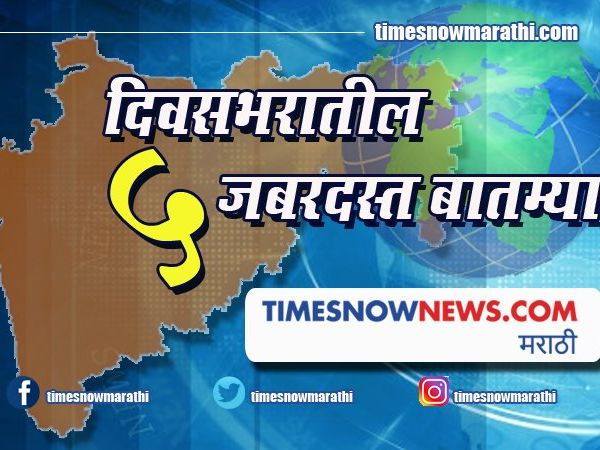 whole day news 26 February 2020 big headline delhi violence death bank money savarkars glory proposal marathi language 2000 rs note latest update